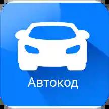 Автокод – проверка авто по гос. номеру и VIN коду