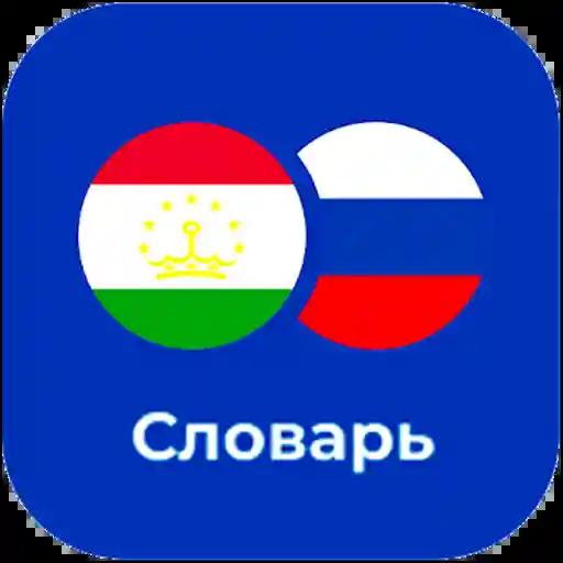 Русско - таджикский словарь (+разговорник)
